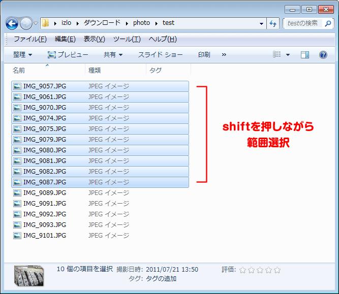 ファイル名一括変更【win7】01