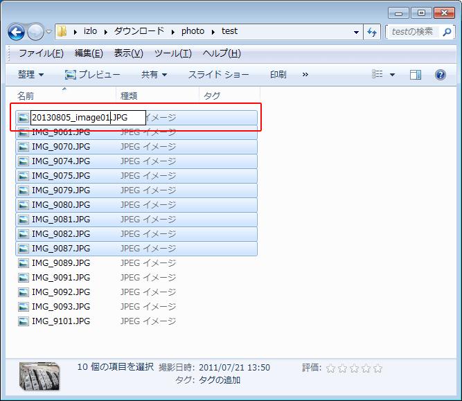 ファイル名一括変更【win7】02