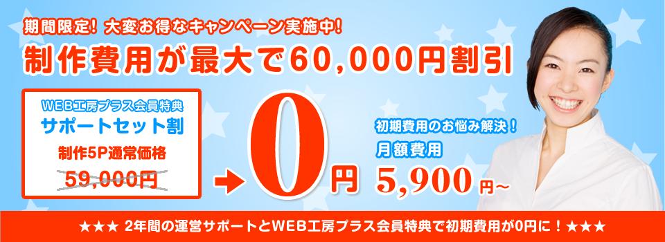 期間限定!大変お得なキャンペーン実施中。制作・サポートセットプラン。初期費用0円月額5,900円~