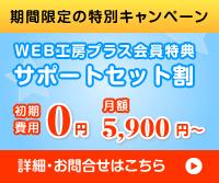初期費用0円~、ホームページ制作・運営サポートセット割、制作費60,000円お値引き