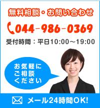 お見積りについてなど、お気軽にご相談ください。tel:044-986-0369 受付時間:平日10:00~19:00