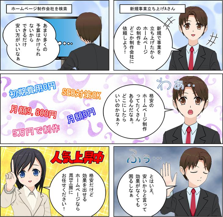 ホームページ制作お悩み解決マンガ