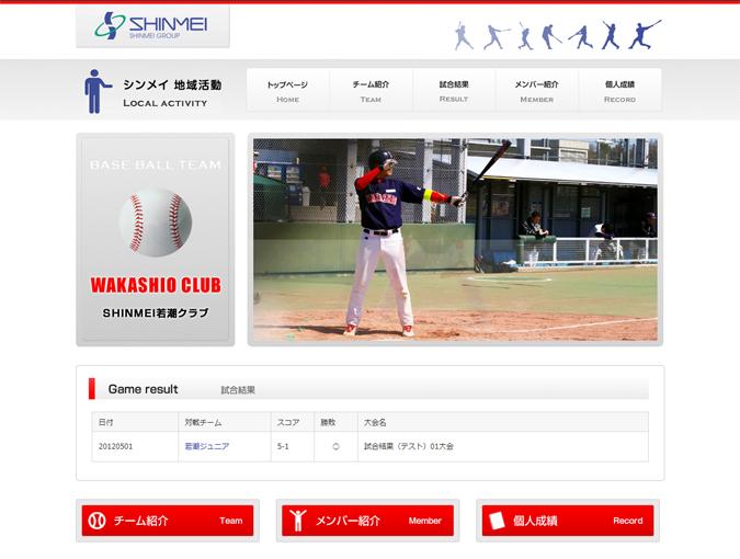 サンプルデザイン 社会人野球チー