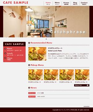 デザインテンプレート カフェ