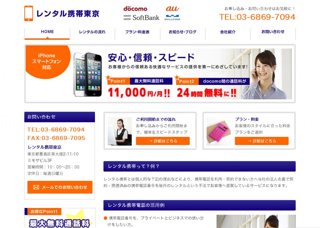 レンタル携帯東京 モバイルステーション
