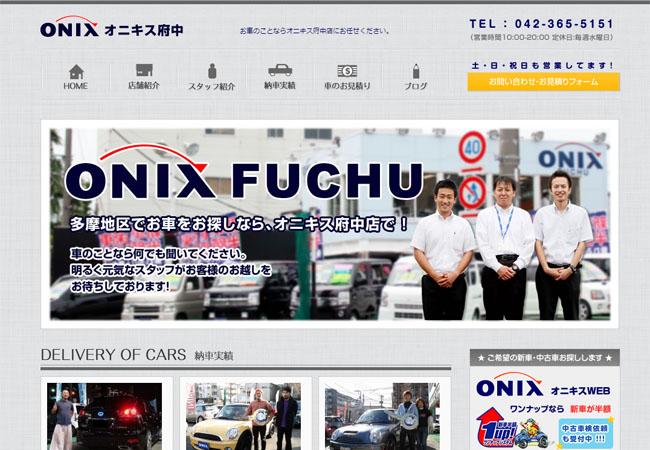 onix-fuchu01