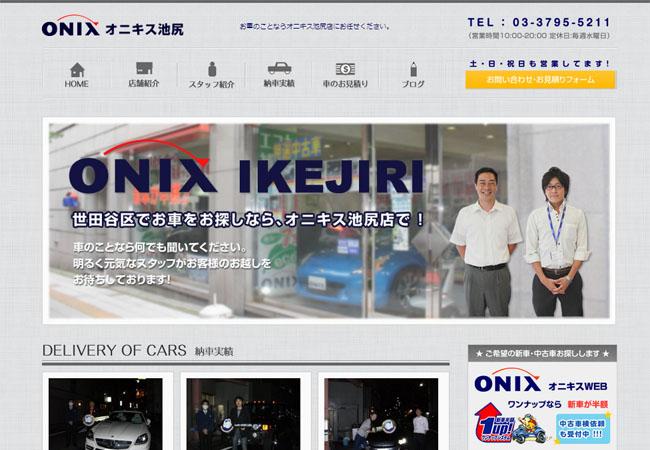 onix-ikejiri01