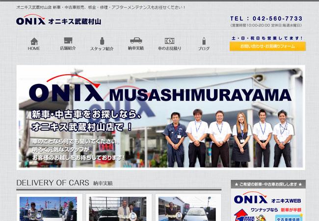 onix-mmurayama01