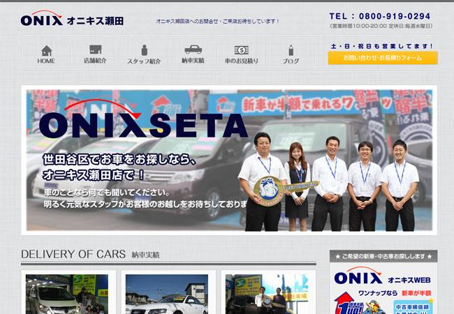 onix-seta01