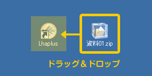 Lhaplus 使い方03
