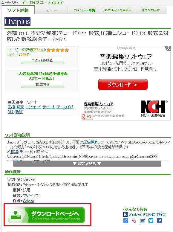 Lhaplus ダウンロード