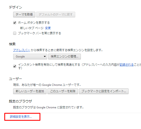 Chrome cookie設定02