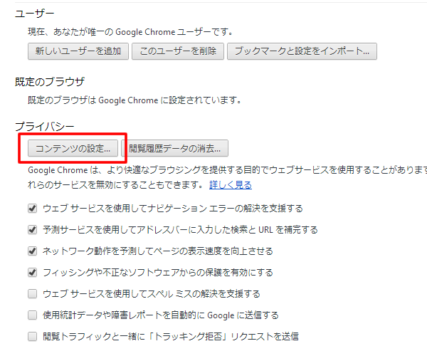 Chrome cookie設定03