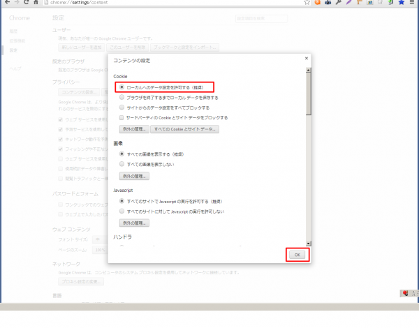Chrome cookie設定04