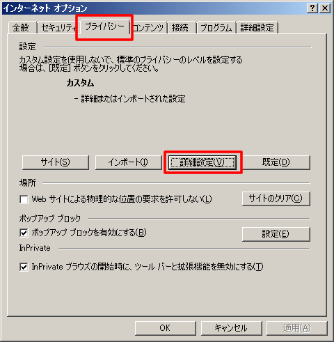 IE cookie 設定02