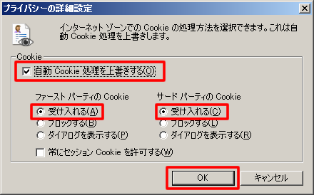IE cookie 設定03