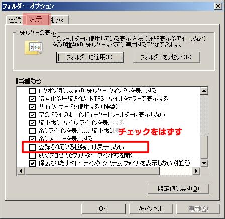 拡張子を表示させない方法02
