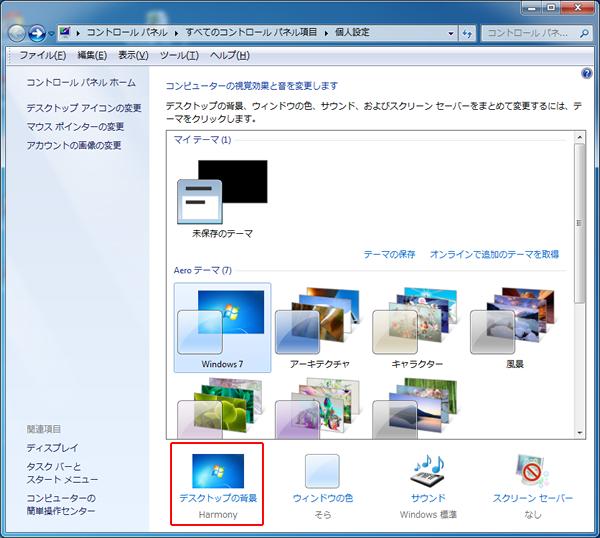 個人設定 デスクトップの背景変更