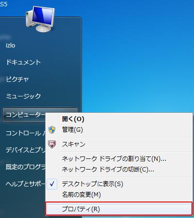 スタート→コンピュータ→プロパティ