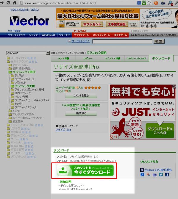 vector リサイズ超簡単!Pro ダウンロード
