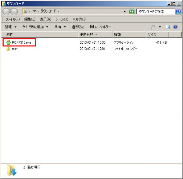 RCKP317.exe ダウンロードファイル