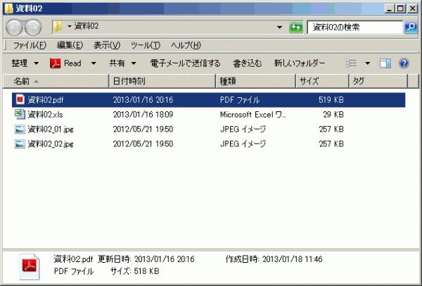 「資料02」のフォルダー