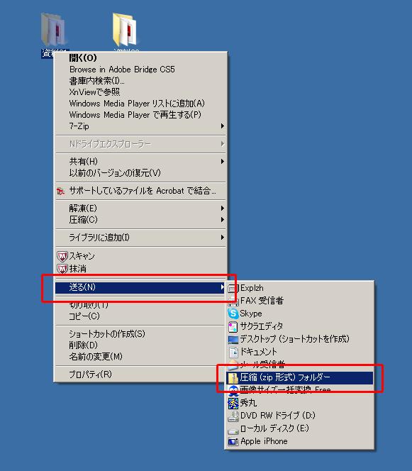 右クリック→送る→圧縮(zip型式)フォルダー