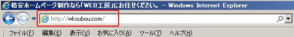 URLの表示