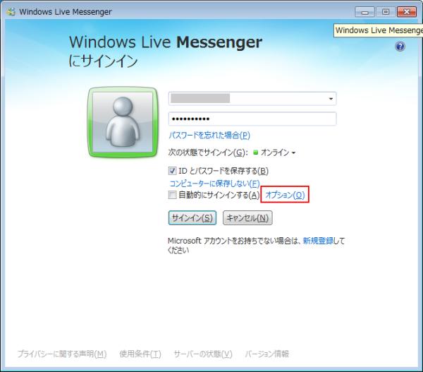Windows Live メッセンジャー サインイン