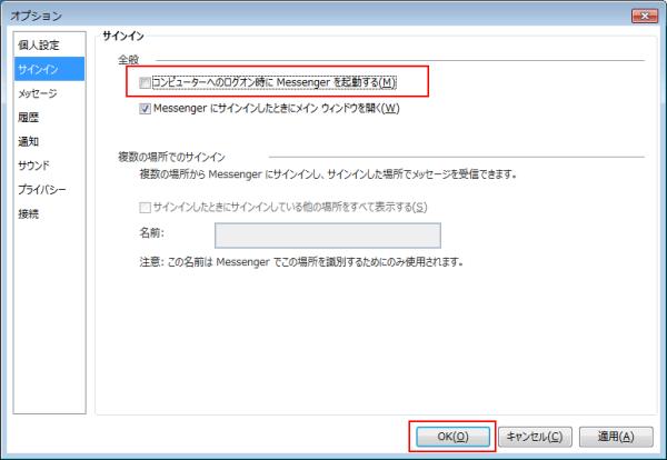 Messenger オプション画面
