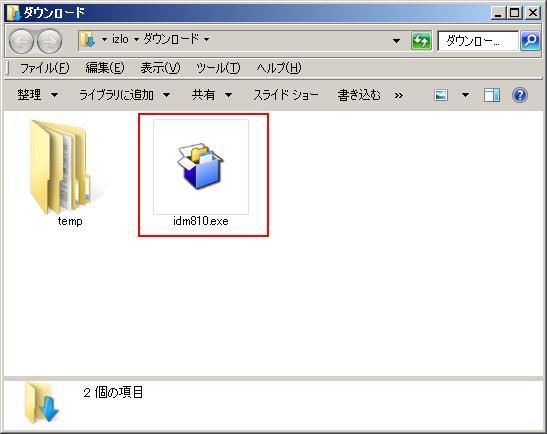idm exeファイル