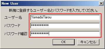 ユーザー名とパスワード設定