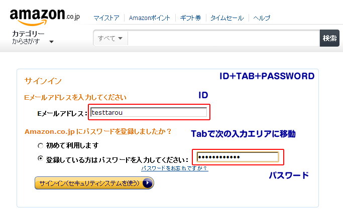 ログイン ID+TAB+PASSWORD