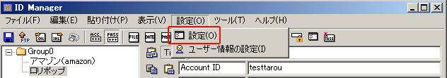 ID Manager 設定