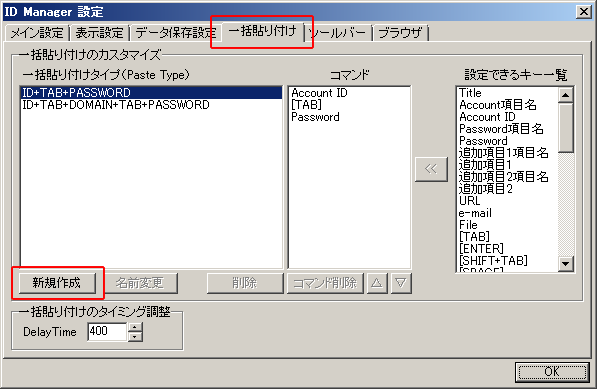 ID Manager 一括貼り付け新規