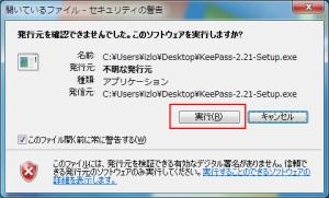 KeePass-2.21-Setup02