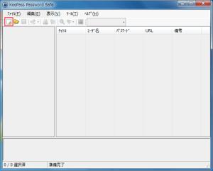 新規データベース作成