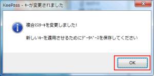 キーファイル作成Ok