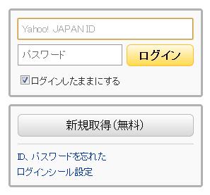 Yahoo ログイン
