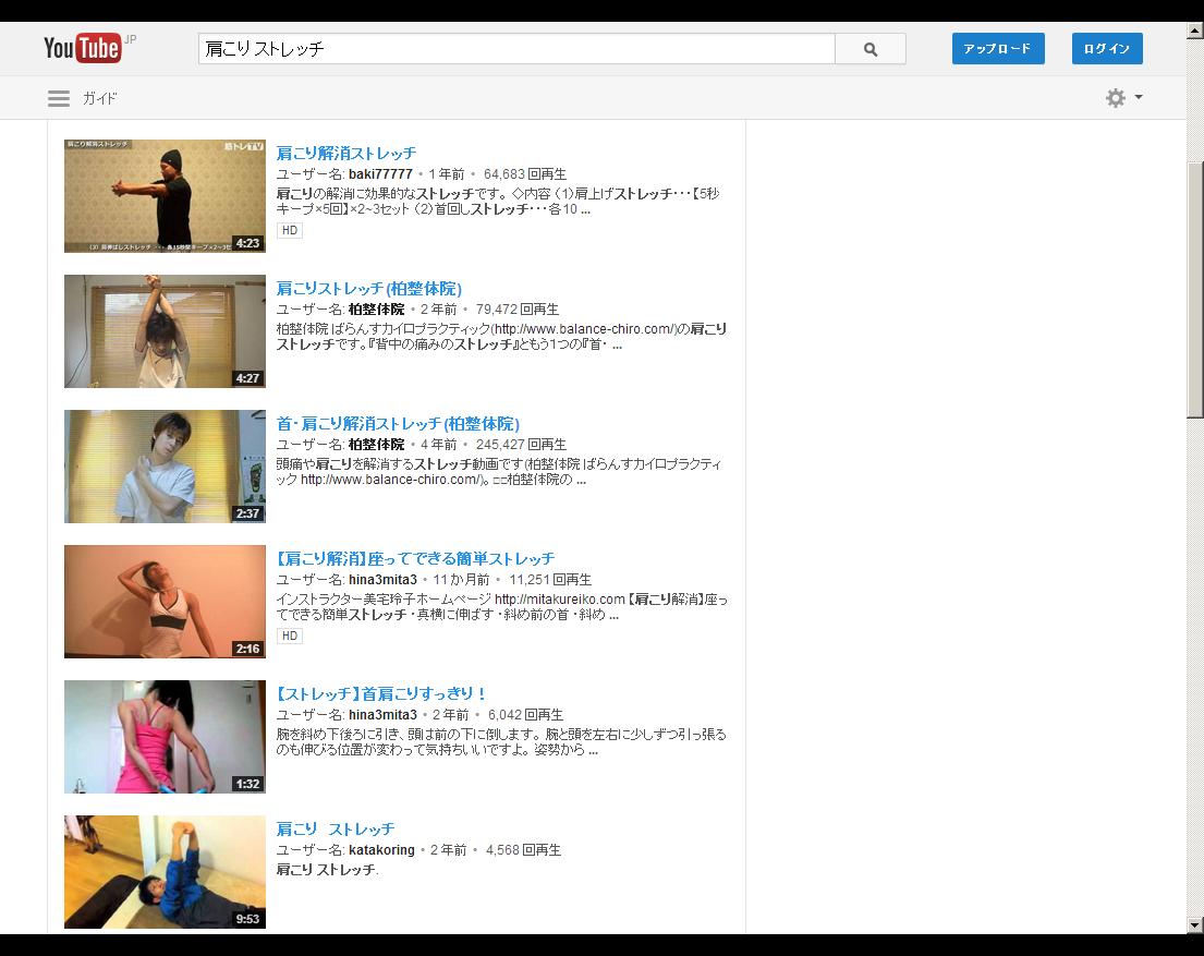 肩こり ストレッチ - YouTube