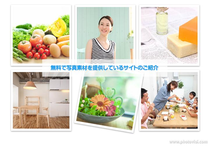無料写真素材提供サイト