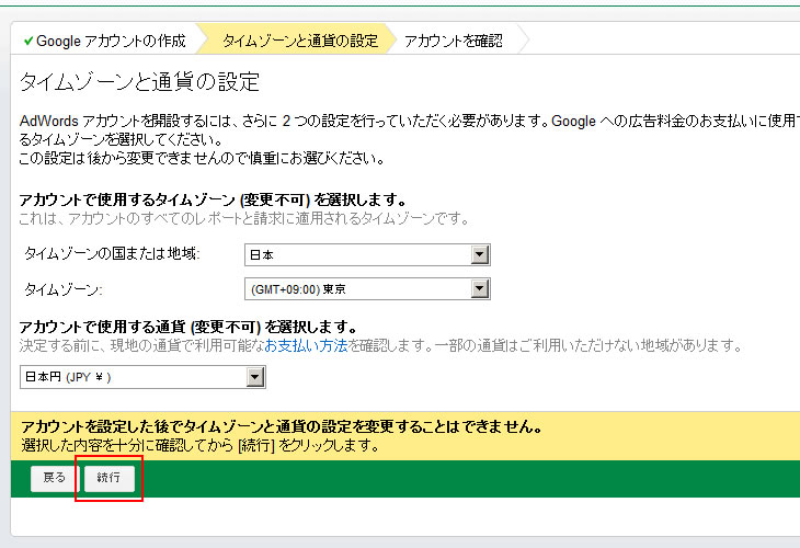 adwords_acount02
