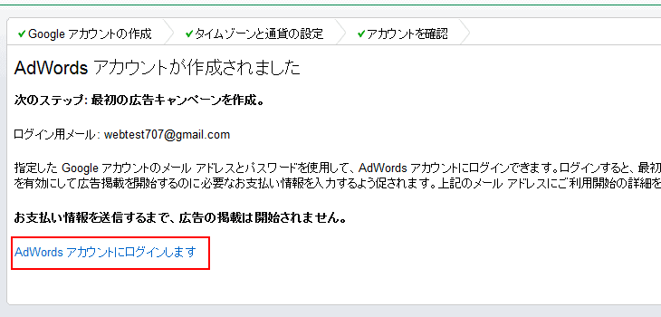adwords_acount03