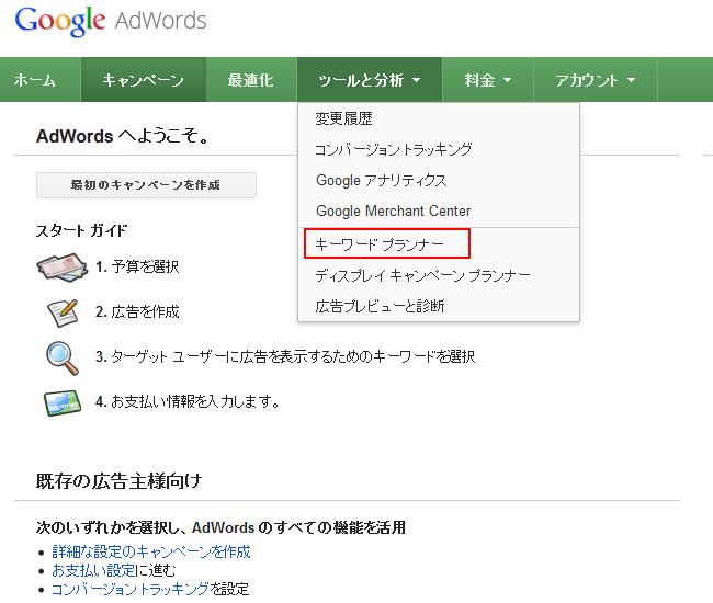 adwords_keywordpla01