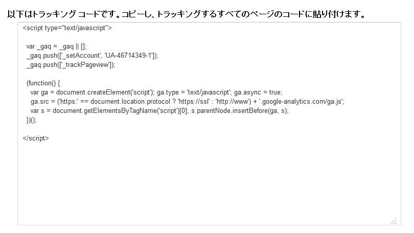 アナリティクスアカウント作成09