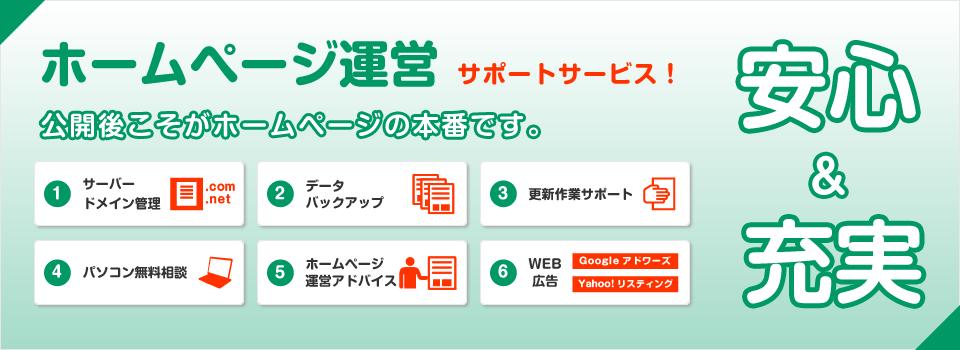 安心&充実 ホームページ運営サポートサービス。公開後こそがホームページの本番です。