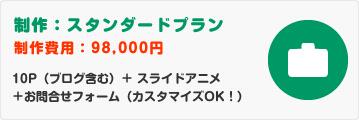 スタンダードプラン 98,000円 10P(ブログ含む)+ スライドアニメーション                              +お問合せフォーム(カスタマイズOK!)