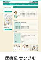 ホームページデザインサンプル 医療系