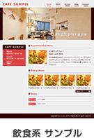 ホームページデザインサンプル 飲食系