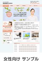 ホームページデザインサンプル 女性向け